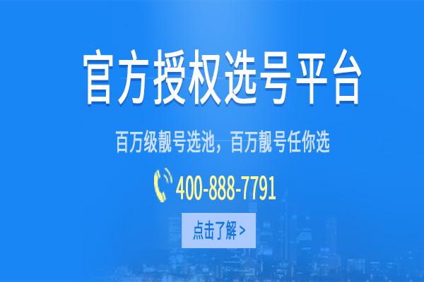 <b>400电话交钱就能办麽(申请400电话需要的资质是</b>