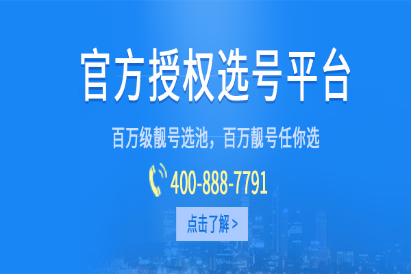 <b>浙江金华400电话哪里资费最优(浙江金华400电话</b>